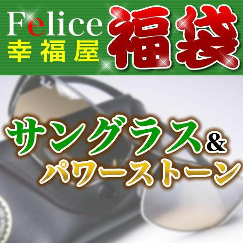 幸福屋おまかせ【福袋2013/五千円】サングラス&パワーストーン天然石ブレスレット福袋