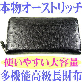 5b8ee86c4fb4 楽天市場】オーストリッチ 財布(メンズ財布|財布・ケース):バッグ ...