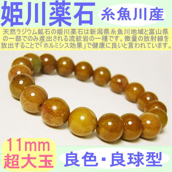 日本国産 糸魚川 姫川薬石 ラジウム鉱石 ブレスレット 11mm 希少大玉