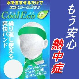 「39ショップ」冷却グッズ クールスカーフ 冷却スカーフ 節電グッズ