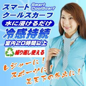 「39ショップ」スマートクールスカーフ/冷却スカーフ/ ひんやりタオル節電グッズ10P11Apr15【楽フェス】