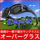 15,984円→81%OFF送料無料メガネの上からかけられる偏光サングラス AGAIN(アゲイン) オーバーグラス 紫外線 UVカット…