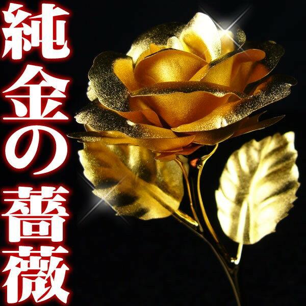 3万円→4,980円 ★2本購入で送料無料★純金の薔薇(バラ) 純金 カーネーション 純金証明書付き大切なお方へのプレゼントに