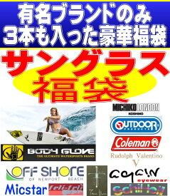 「39ショップ」有名ブランドが3本2015円税別♪サングラス福袋