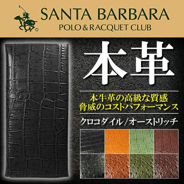 オーストリッチ財布本牛革型押し(オールレザー高級財布)SANTA BARBARA POLO&RACQUET CLUBクロコダイルは売切れです 生産中止なので次回入荷はございません
