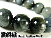 【黒豹狼/ブラックパンサーウルフアイ】天然石パワーストーンブレスレット/10mm