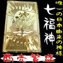 Gold card 7fuku