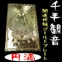 Gold card senjyu01