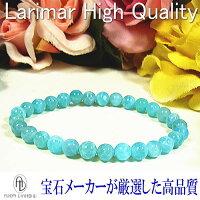 天然石まつり(2/28日まで)高品質ラリマー/ブレスレット/芦屋ダイヤモンド正規品