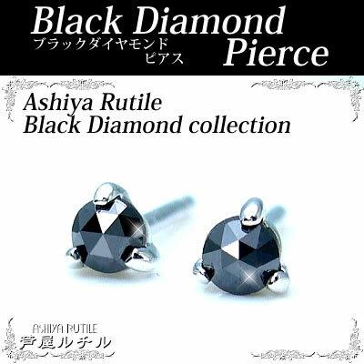 ブラックダイヤモンド/一粒ダイヤ/ピアス/1本売り(0.2ct)/芦屋ルチル正規品