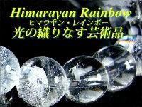/天然ヒマラヤ水晶(レインボー入り)/天然石ブレスレット/8mm