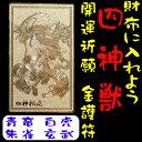 Kingofu shishin01