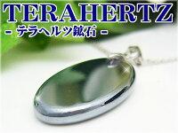 【高品質】テラヘルツ鉱石ネックレス超遠赤外線/健康