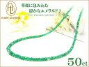 Ad-emerald450-nc-1