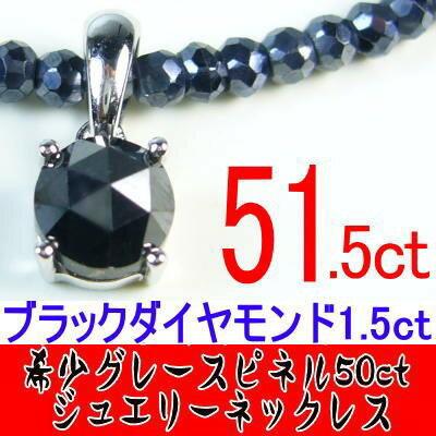 37万8000円→37,800円90%OFFブラックダイヤモンド(1.5ct)グレースピネル合計51.5ctネックレス芦屋ダイヤモンド製/宝石保証書・ポーチ付