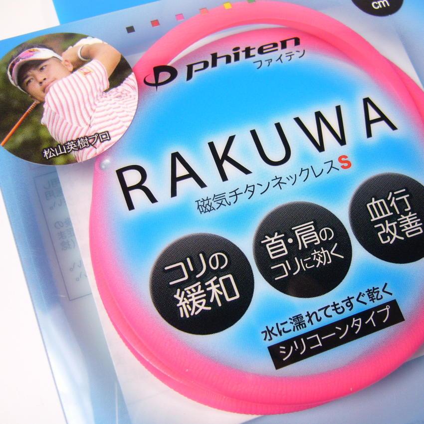 肩コリ、首コリに最終兵器 ファイテン RAKUWA磁気チタンネックレスSファイテン全商品【クーポン利用できません】