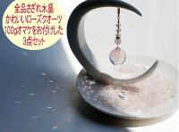 サンキャッチャー/月のオブジェ陶器の器/さざれ水晶(ローズクオーツ)浄化3点セット