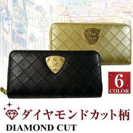 「39ショップ」1万5,400円が78%OFF ダイヤモンドカット柄 ラウンドファスナー長財布高級ブランド芦屋ダイヤモンド正規品 6色レディース メンズ 財布