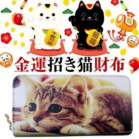 金運 招き猫 財布 全6種類 ラウンドファスナー長財布 レディース メンズ 芦屋ダイヤモンド正規品 2020年新作 先行販売