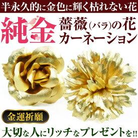 「39ショップ」金価格高騰につき値上げ(2020年4月16日) 送料無料純金の薔薇(バラ) 純金 カーネーション 純金証明書付き大切なお方へのプレゼントに