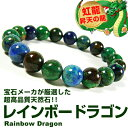 Rago10 rainbow 10mm