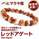 Rago80 hm red 10mm