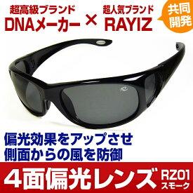 1万4,800円税別→79%OFF 送料無料 RAYIZ レイズ 4面偏光レンズ RZ01 偏光サングラス 日本のTOP級ブランドDNAメーカーと共同開発9/14