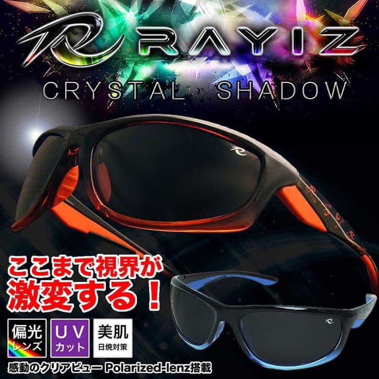 1万5,984円→81%OFF 送料無料RAYIZ レイズ クリスタルシャドウ 偏光サングラス 全7色 日本のTOP級ブランドDNAメーカーと共同開発