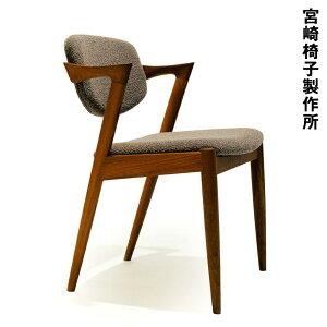 宮崎椅子製作所No.42chair(ナンバーヨンジュウニ)