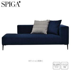 SPIGA+(スピガ)LIZ(リズ)3P片肘カウチソファ(右)