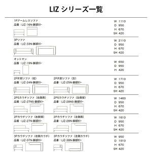 LIZ(リズ)3P片肘カウチソファ(右)SPIGA+(スピガ)estic(エスティック)正規販売店三人掛け3シーター組合わせソファ