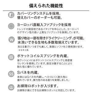 SPIGA+(スピガ)CONFIDENT(コンフィデント)3Pソファ
