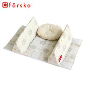 farska(ファルスカ)ベッドインベッド エイド