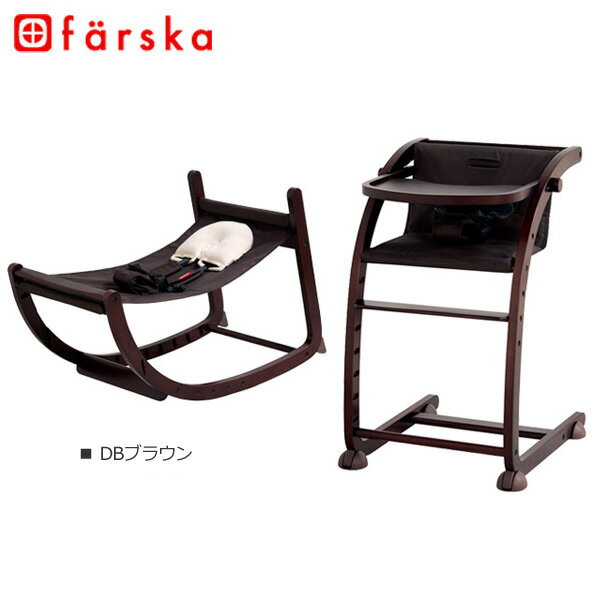 farska(ファルスカ)スクロールチェアプラス ダークブラウン(座面 ブラウン)