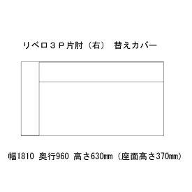 SPIGA+(スピガ)RLIBERO(リベロ)3P片肘ソファ(右)専用替えカバー[Bランク]3701