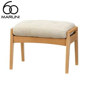 マルニ60オークフレームオットマン・ナチュラル塗装バリ・アイボリー