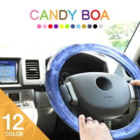 ハンドルカバー 軽自動車 コンパクトカー ミニバン キャンディボア全12色 フェリスヴィータ