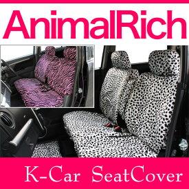 アニマルリッチ シートカバーフロント2枚セット軽自動車用フリーサイズヒョウブラウン ヒョウグレー ヒョウピンク ゼブラグレー ゼブラピンク ダルメシアン