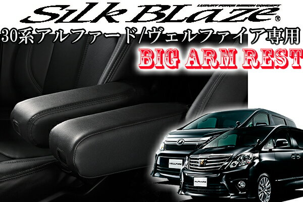 30系 アルファード ヴェルファイア専用ビッグアームレスト  運転席 助手席セット 送料無料 Silk Blaze シルクブレイズ カーアクセサリー BIG ARMREST