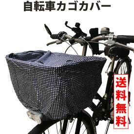 1000円 ポッキリ 送料無料 自転車カゴカバー撥水加工済 チェック柄 防犯日本製 フェリスヴィータ