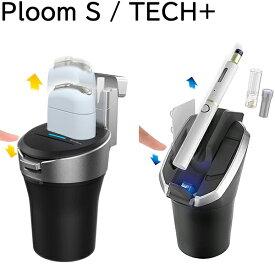 プルームテック+ プルームS 灰皿 充電機能付きED-629 ED-630 加熱式タバコスタンド