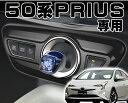 50系プリウス/PHV専用シフトノブパネル【ブラック】【カンタン取り付け】【カーアクセサリー】【新型プリウス/PHV】【…