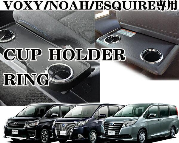 TOYOTA ヴォクシー ノア エスクァイア専用カップホルダーリング サイドテーブル シートバックテーブル クロームメッキ カンタン取り付け カーアクセサリー VOXY NOAH EE-29 EE-207