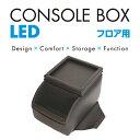 LEDコンソールボックスフロア用ブラック ベージュ