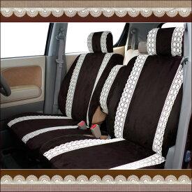 HONEY[ハニー] シートカバーフロント2枚セット軽自動車用フリーサイズ 送料無料 かわいい ブラウン ベージュ レース 前席 布