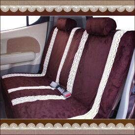 HONEY[ハニー] シートカバー リアセット軽自動車用フリーサイズ 送料無料 かわいい ブラウン ベージュ レース 後席 布