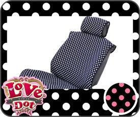 数量限定プレゼント企画開催 ラブドット シートカバー前席用フリーサイズ 1枚 水玉 ドット柄 ピンク ホワイト