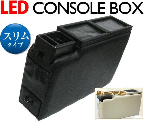 LEDコンソールボックスコンパクトミニバン用スリム 送料無料 ブラック ベージュ ステップワゴン ウィッシュ フリード アイシス