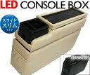クーポン コンソールボックスコンパクトミニバン スライド ブラック ベージュ ステップ ウィッシュ アイシス