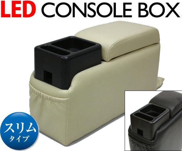 LEDコンソールボックス座席用スリム シエンタ エクシーガ ブラック ベージュ